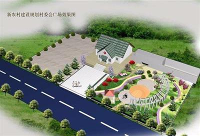 邹城石墙镇环境整治村广场建设千亿国际开户